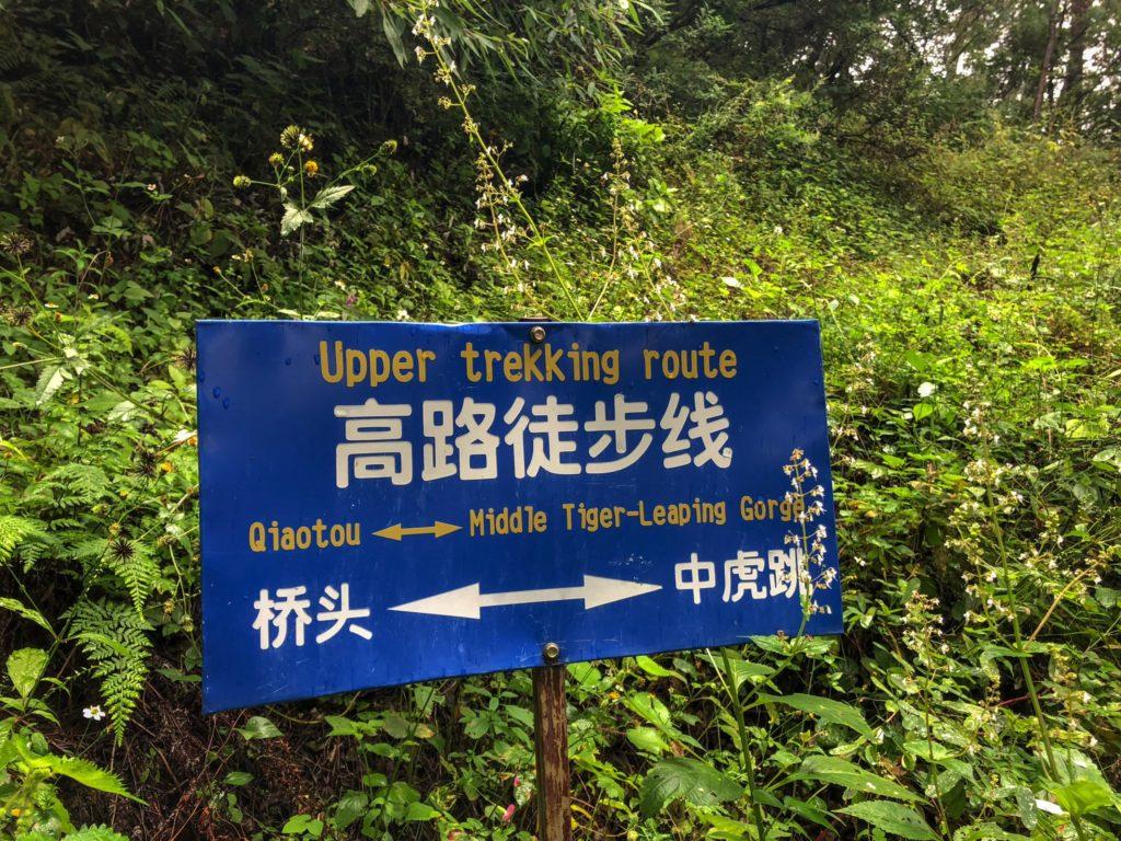 Les panneaux pour se diriger sur le trek